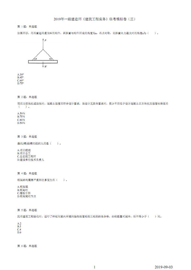 2019年一建考试【建筑】临考模拟卷(三).pdf