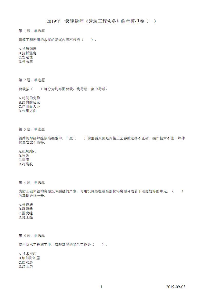2019年一建考试【建筑】临考模拟卷(一).pdf