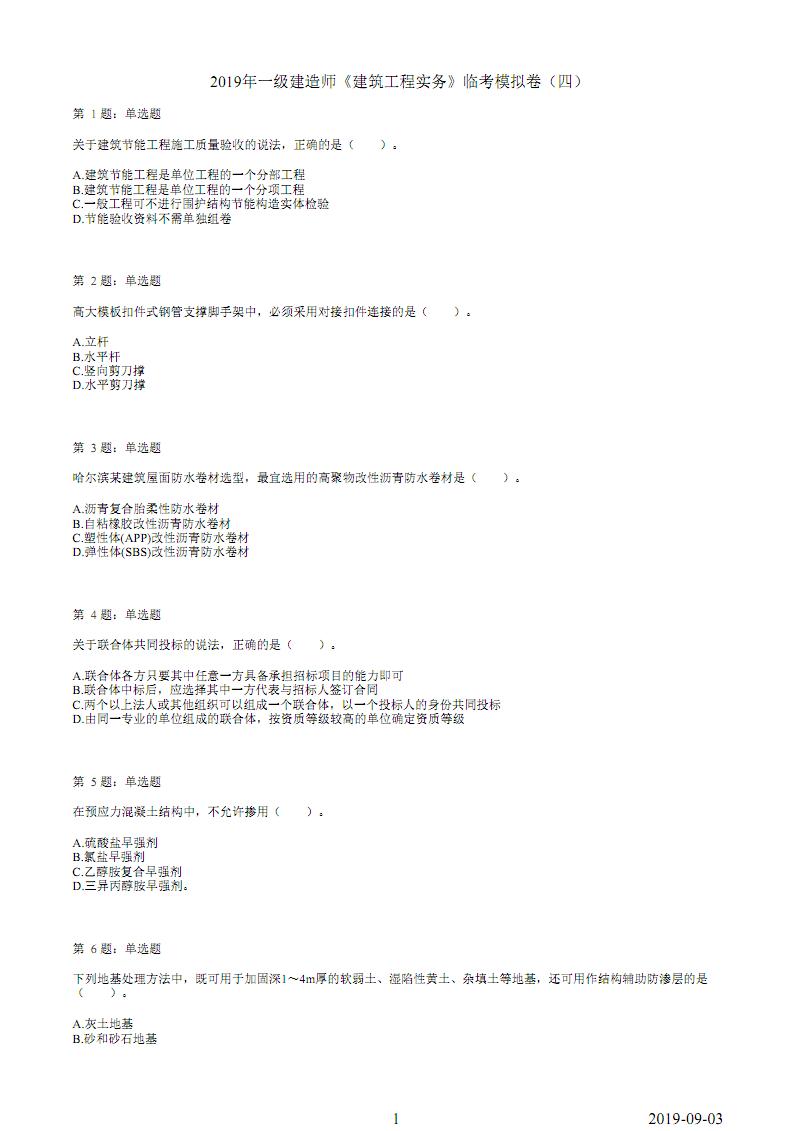 2019年一建考试【建筑】临考模拟卷(四).pdf