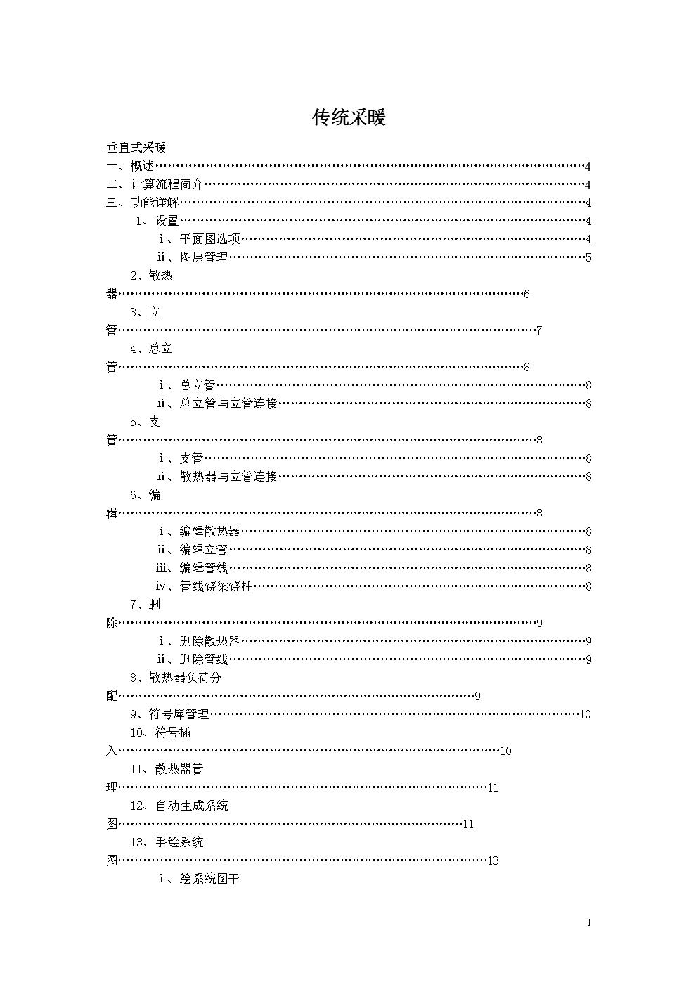 暖通6.5补充手册.doc