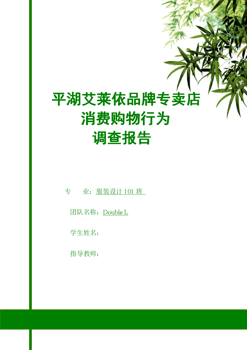 平湖市艾莱依品牌专卖店消费购物行为调查报告5.doc