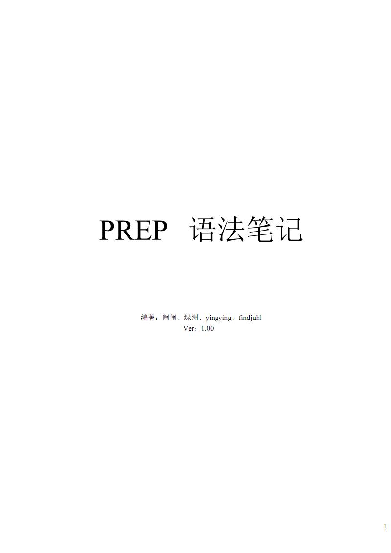 托福寫作PREP語法筆記320 800.pdf