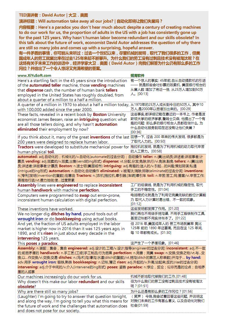 DavidAutor_2016X[大衛.奧圖][自動化即將讓我們失業].pdf