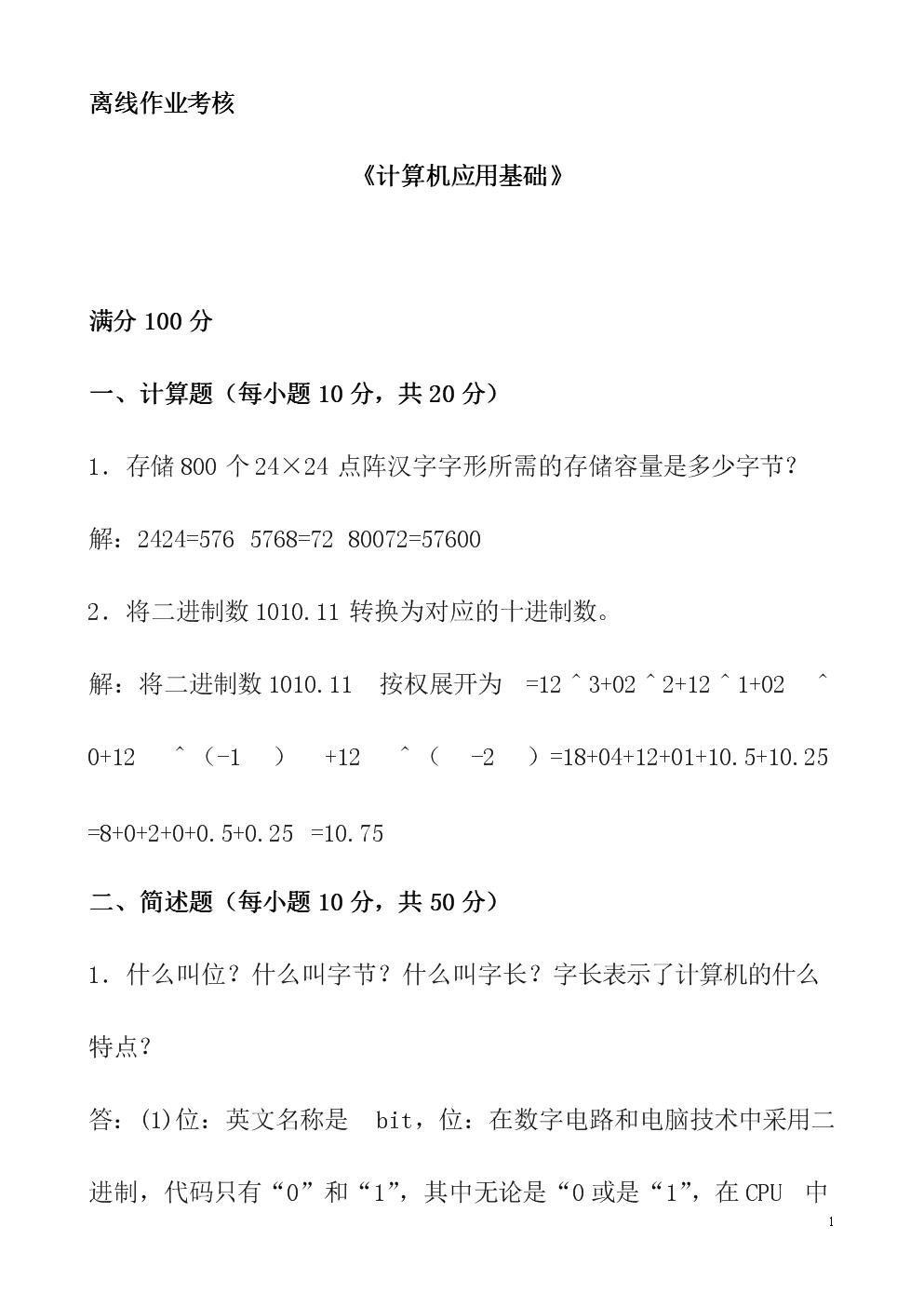 东师2019秋季计算机应用基础离线答案.doc