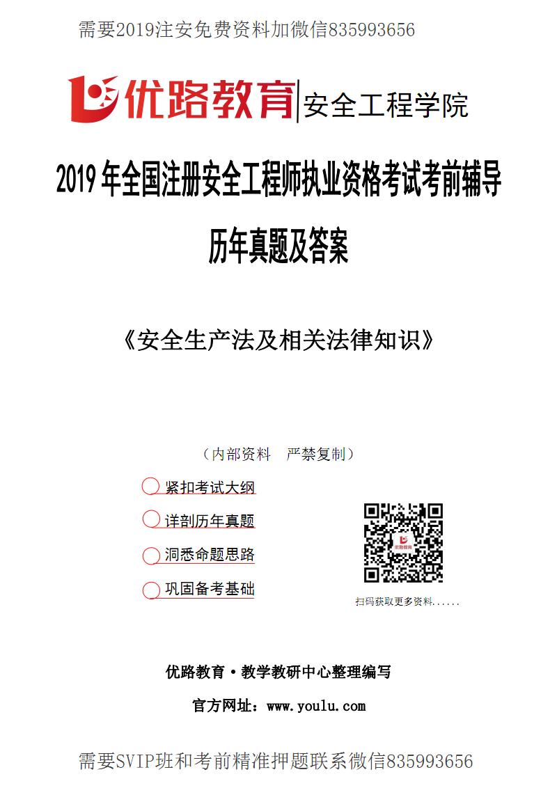 2019注安法规近3年真题.pdf