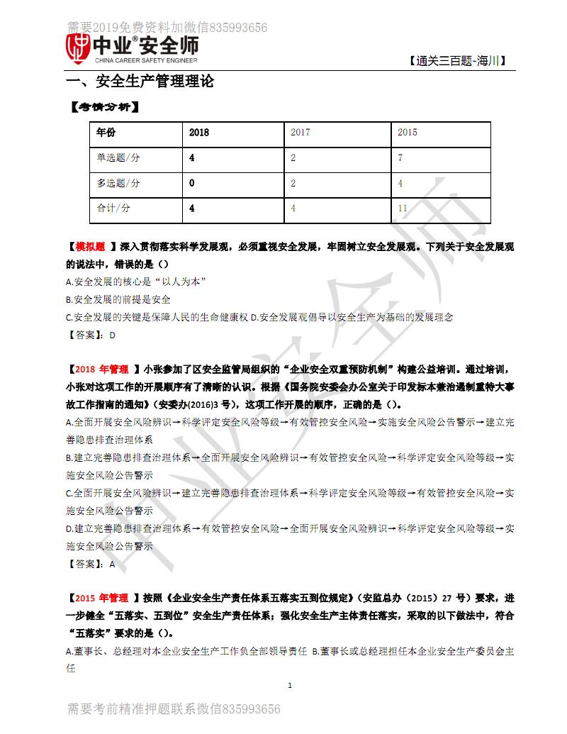 2019注安管理-安全管理通关300题.pdf