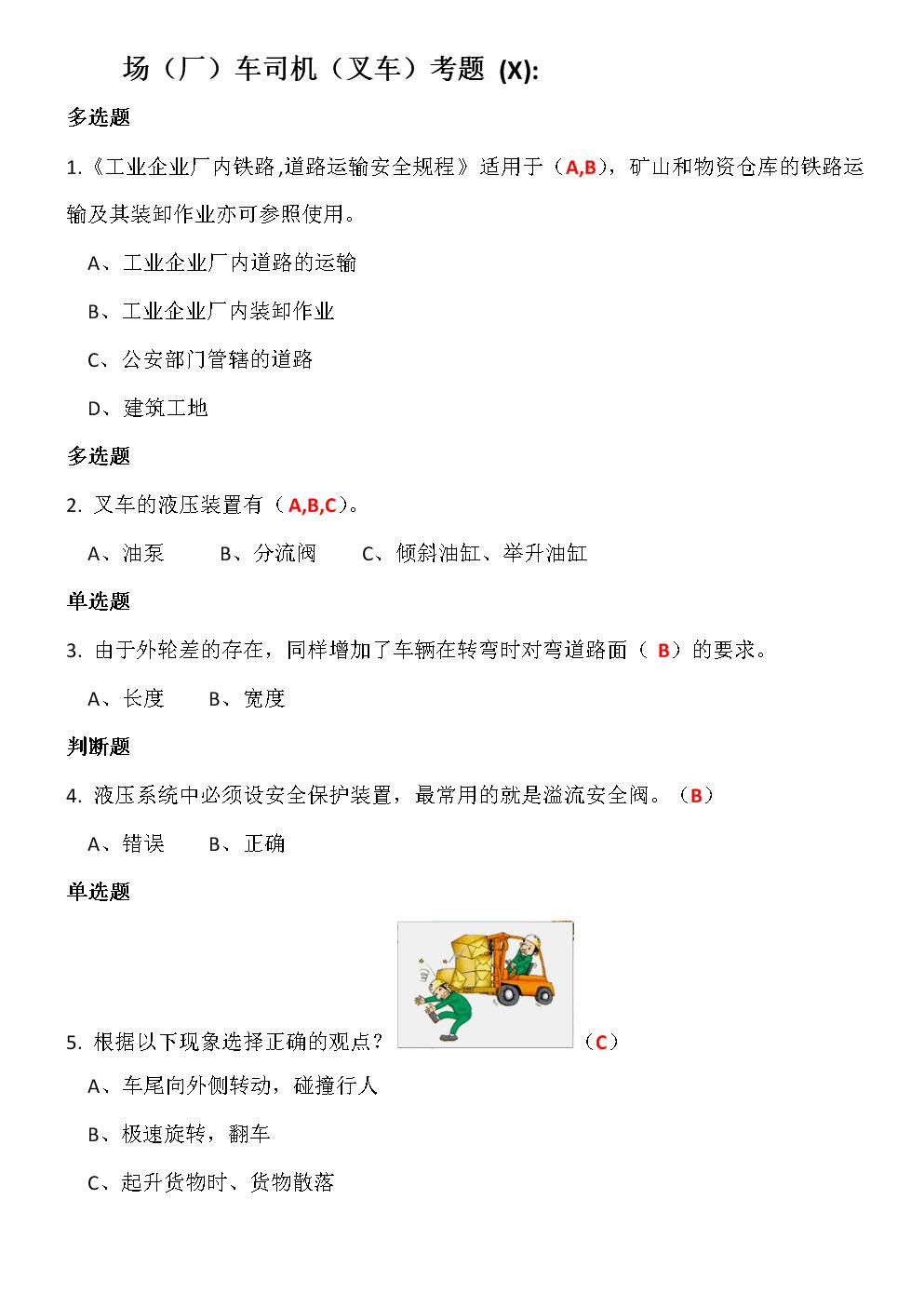 场(厂)车(叉车)考题答案 (X).doc