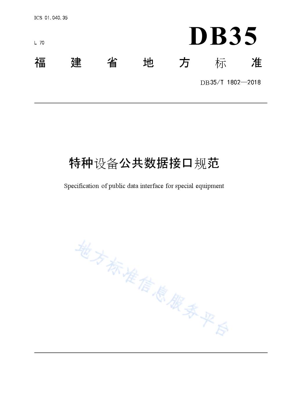 DB35_T 1802-2018特种设备公共数据接口规范.docx