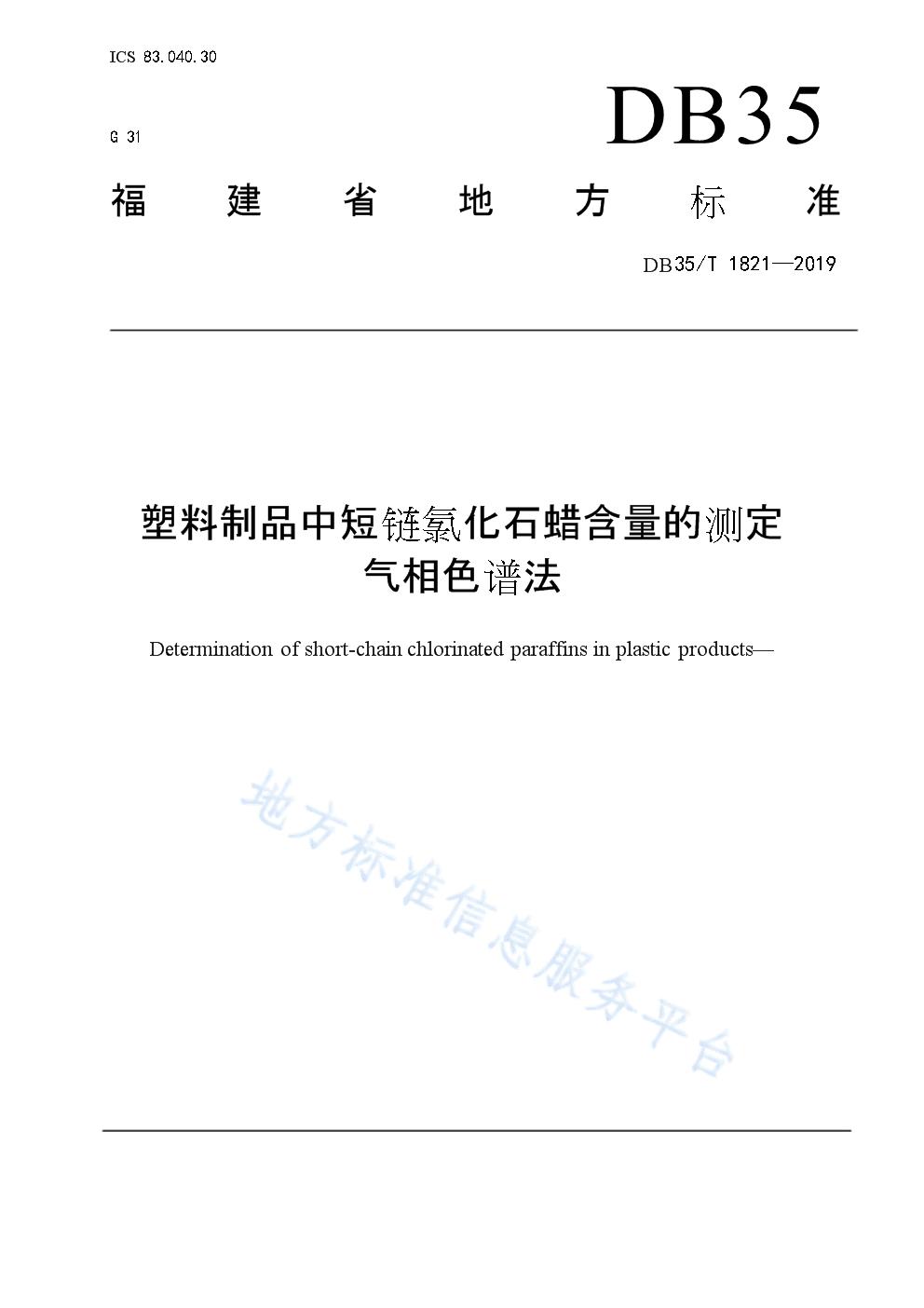 DB35_T 1821-2019 塑料制品中短链氯化石蜡含量的测定 气相色谱法.docx