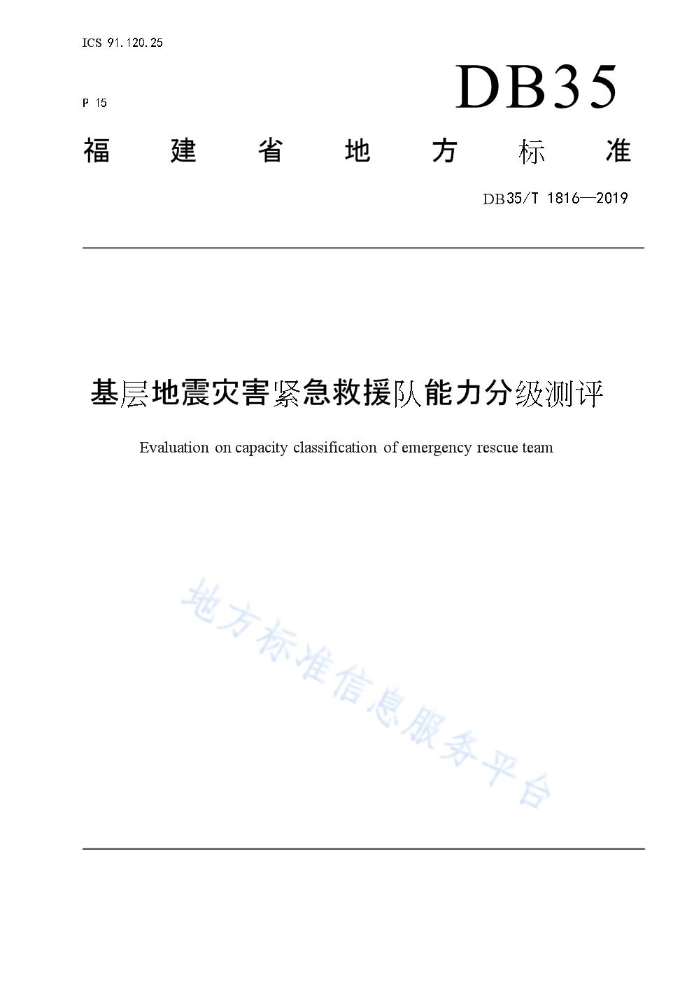 DB35_T 1816-2019 基层地震灾害紧急救援队能力分级测评.docx