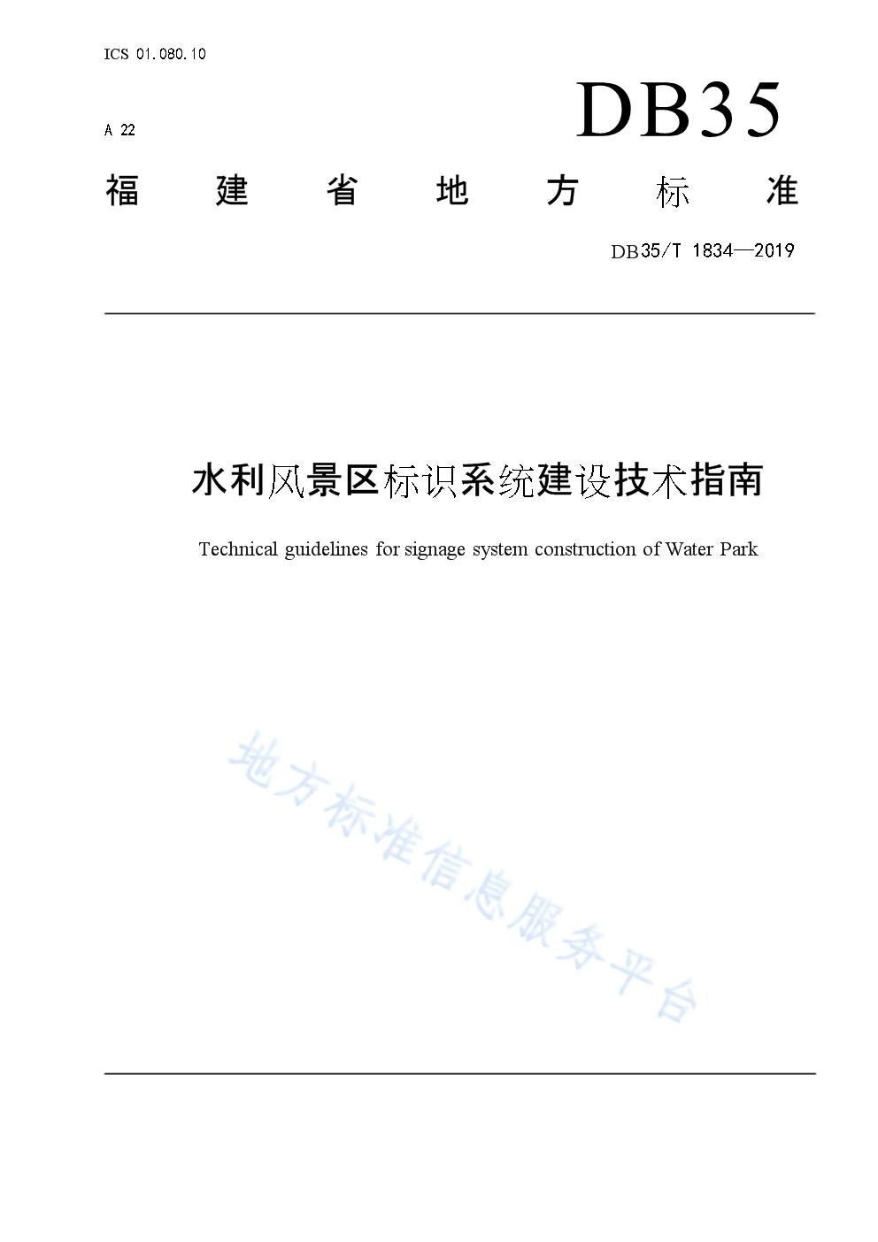 DB35_T 1834-2019 水利风景区标识建设技术指南.docx