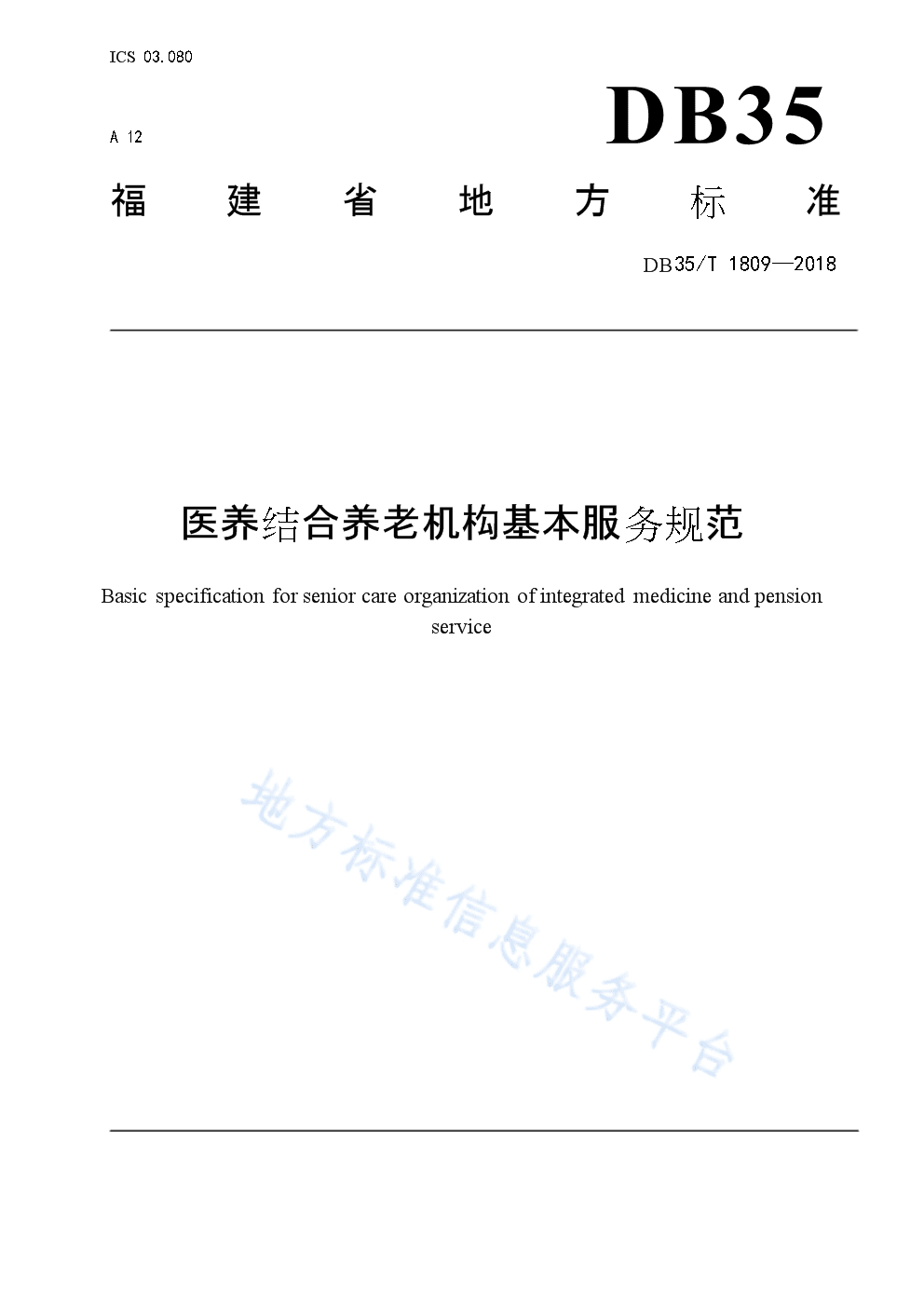 DB35_T 1809-2018医养结合养老机构基本服务规范.docx