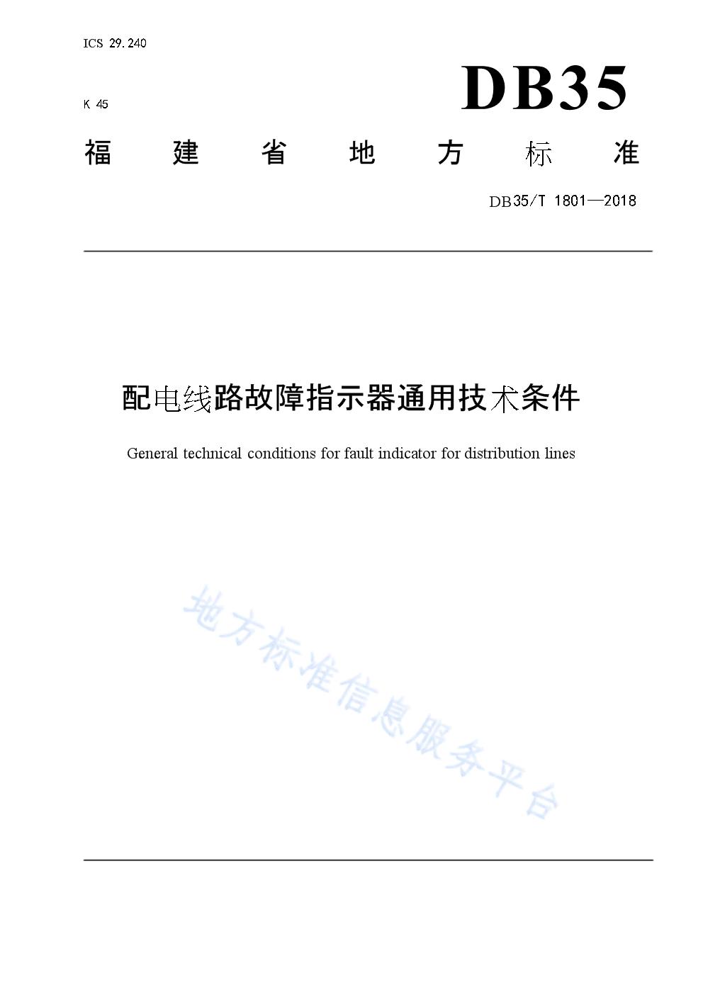 DB35_T 1801-2018配电线路故障指示器通用技术条件.docx