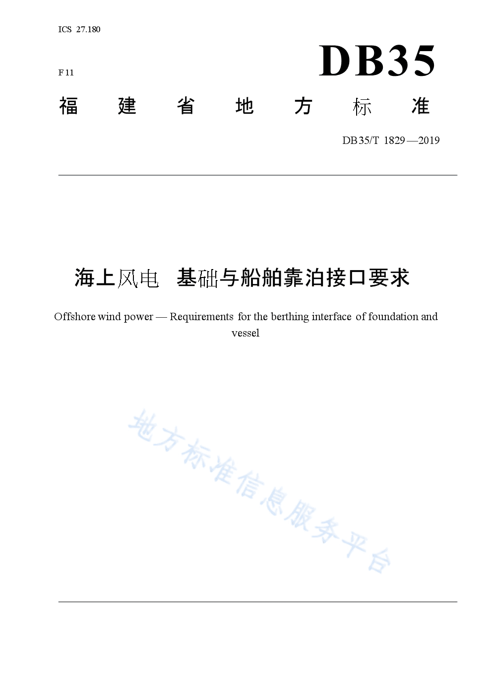 DB35_T 1829-2019海上风电  基础与船舶靠泊接口要求.docx