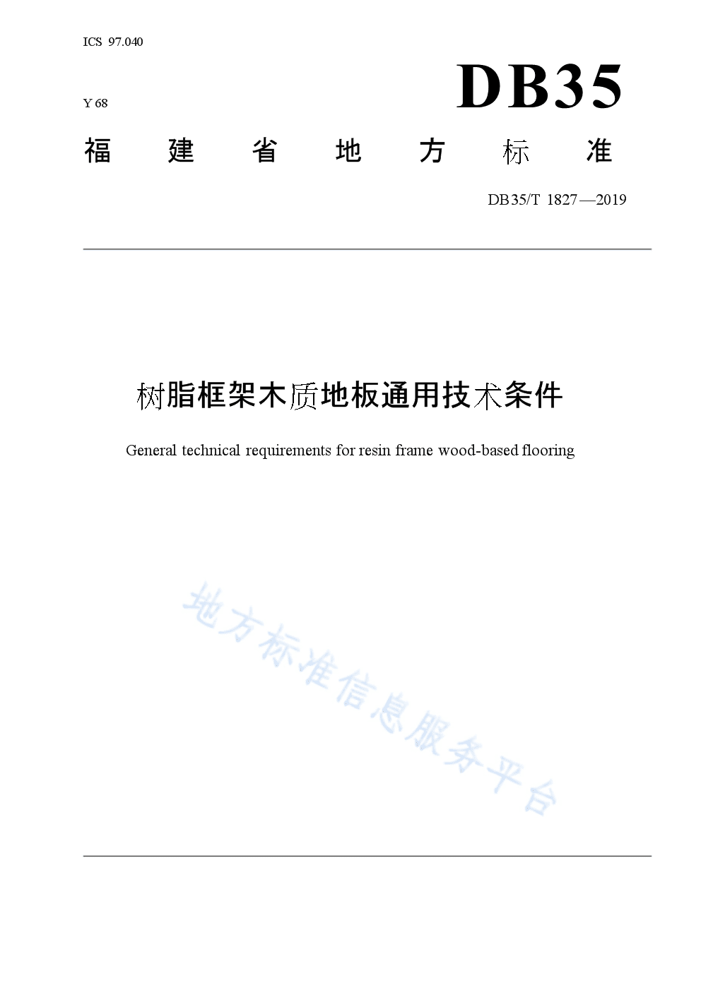 DB35_T 1827-2019树脂框架木质地板通用技术条件.docx