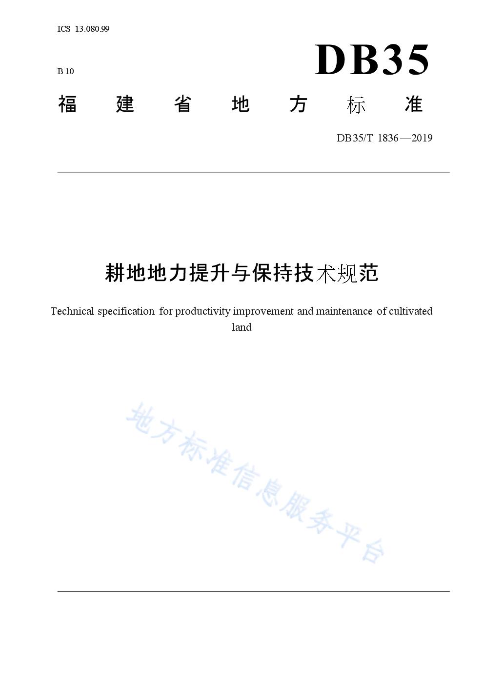 DB35_T 1836-2019耕地地力提升与保持技术规范.docx