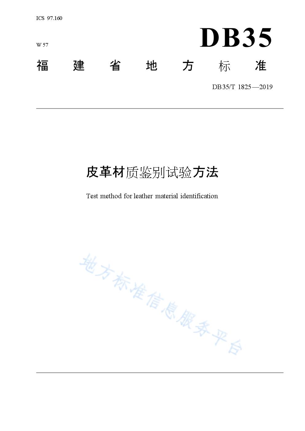 DB35_T 1825-2019皮革材质鉴别试验方法.docx