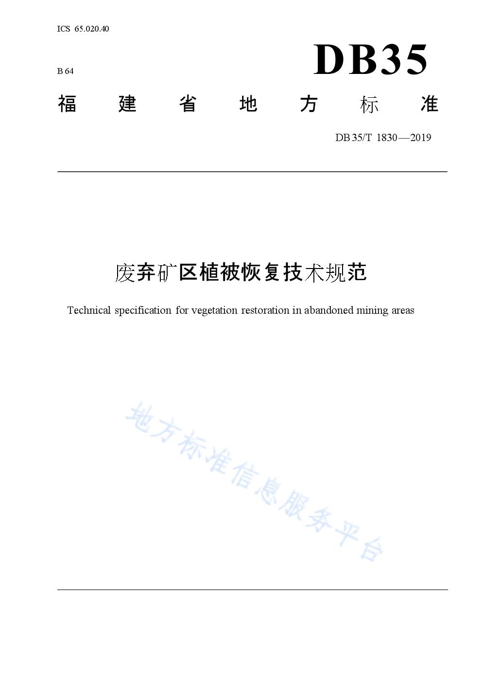 DB35_T 1830-2019 废弃矿区植被恢复技术规范.docx