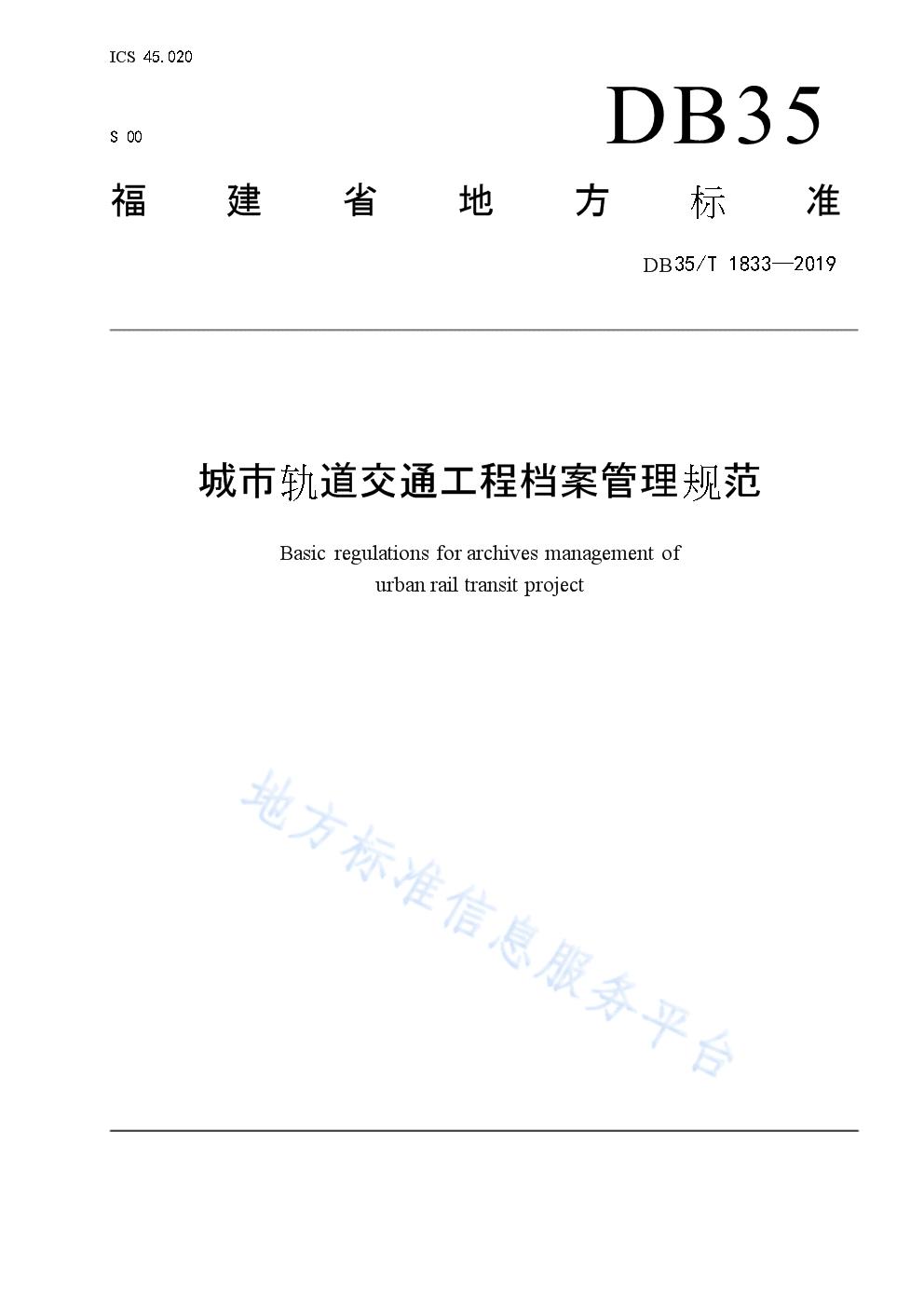 DB35_T 1833-2019城市轨道交通工程档案管理规范.docx
