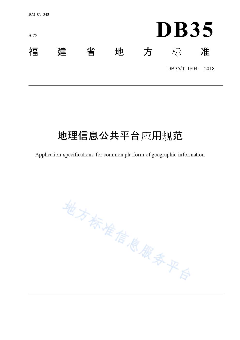 DB35_T 1804-2018地理信息公共平台应用规范.docx