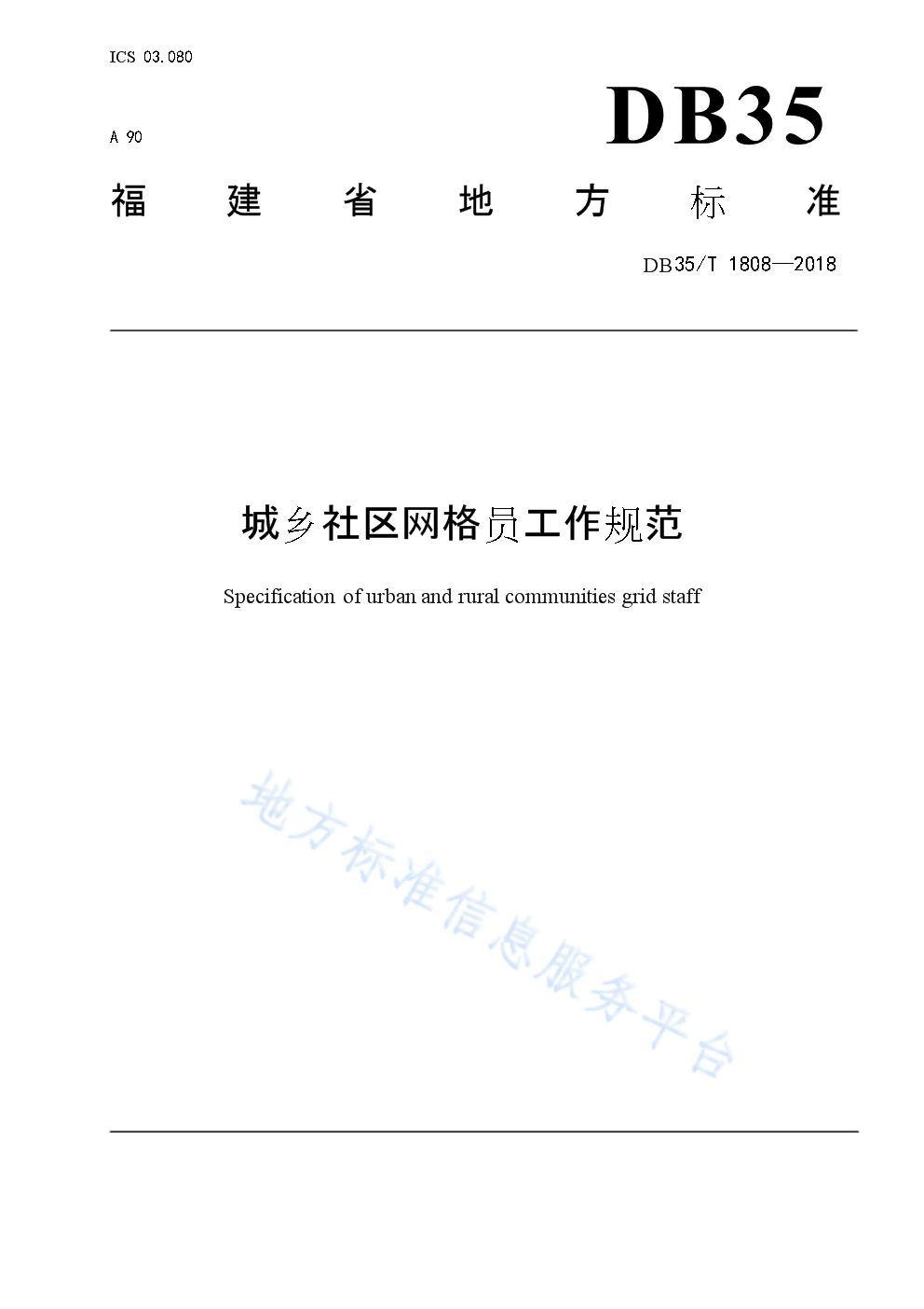 DB35_T 1808-2018城乡社区网格员工作规范.docx