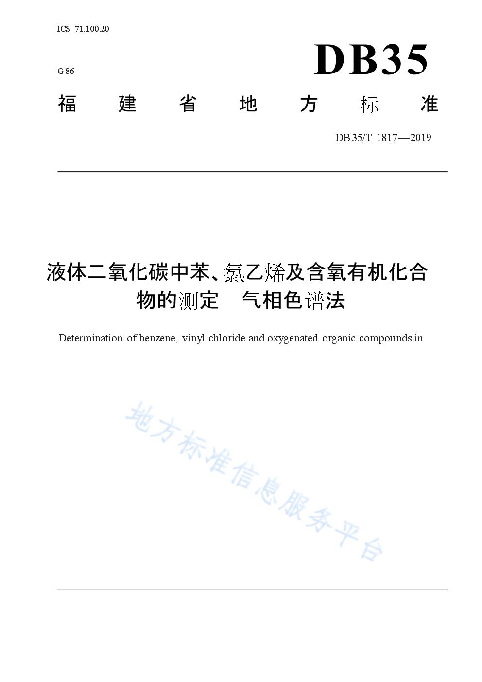 DB35_T 1817-2019 液体二氧化碳中苯、氯乙烯及含氧有机化合物的测定  气相色谱法.docx