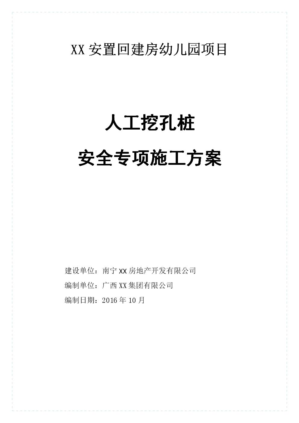 XX幼儿园人工挖孔桩施工方案(已审).doc