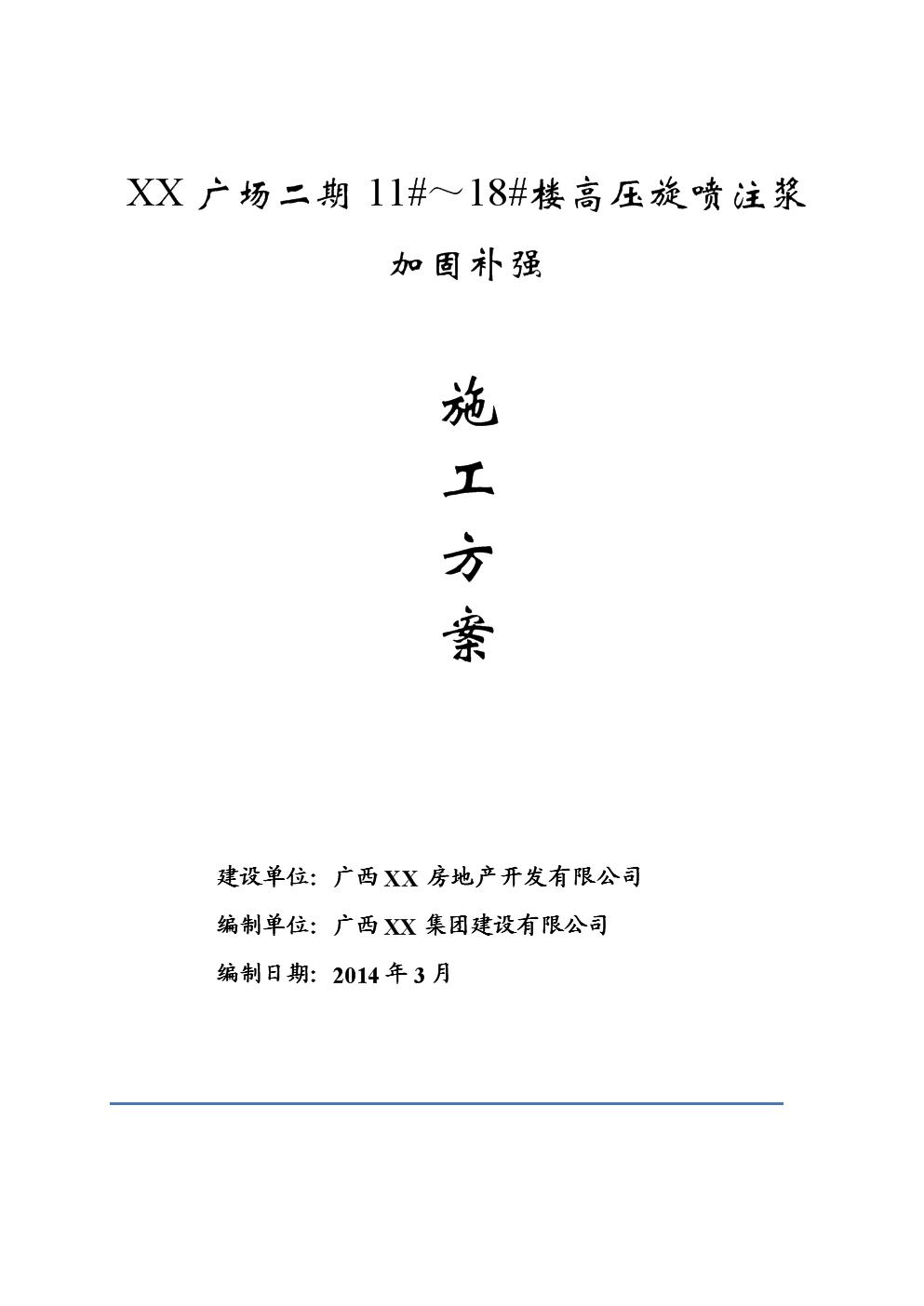 XX广场二期旋挖桩补强处理施工方案(修改版).doc