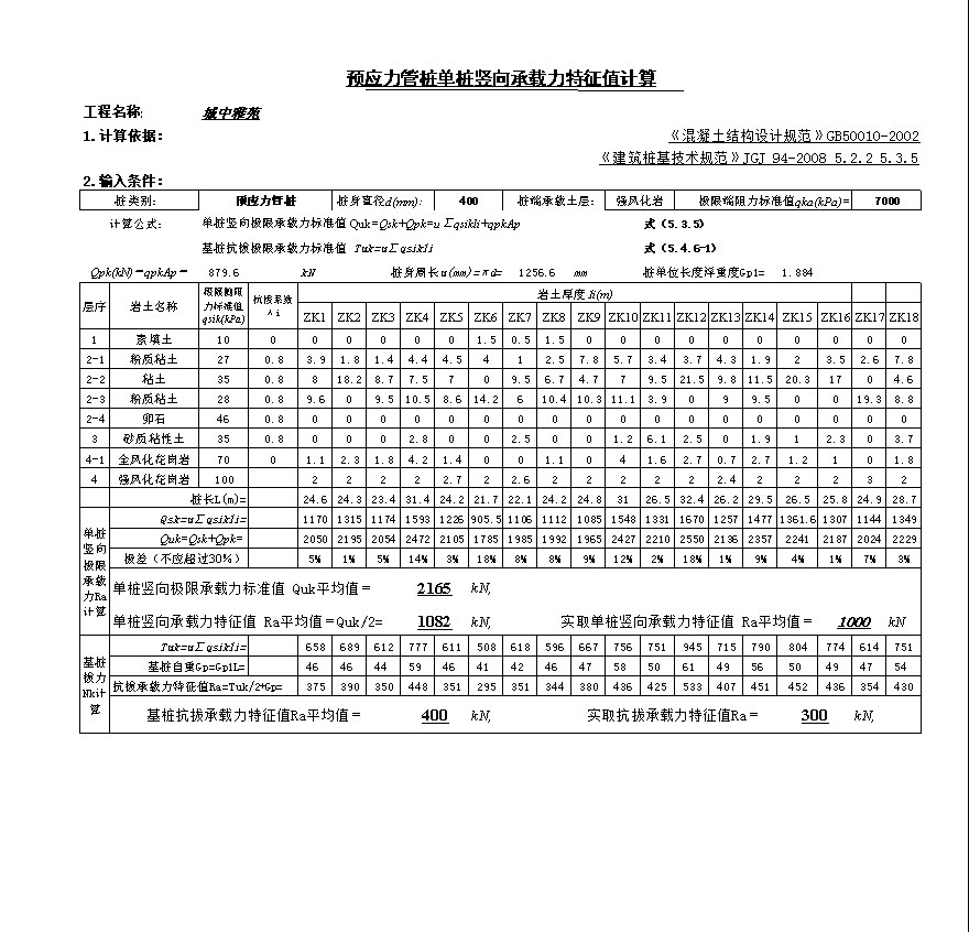 预制管桩单桩承载力-自动计算.xls