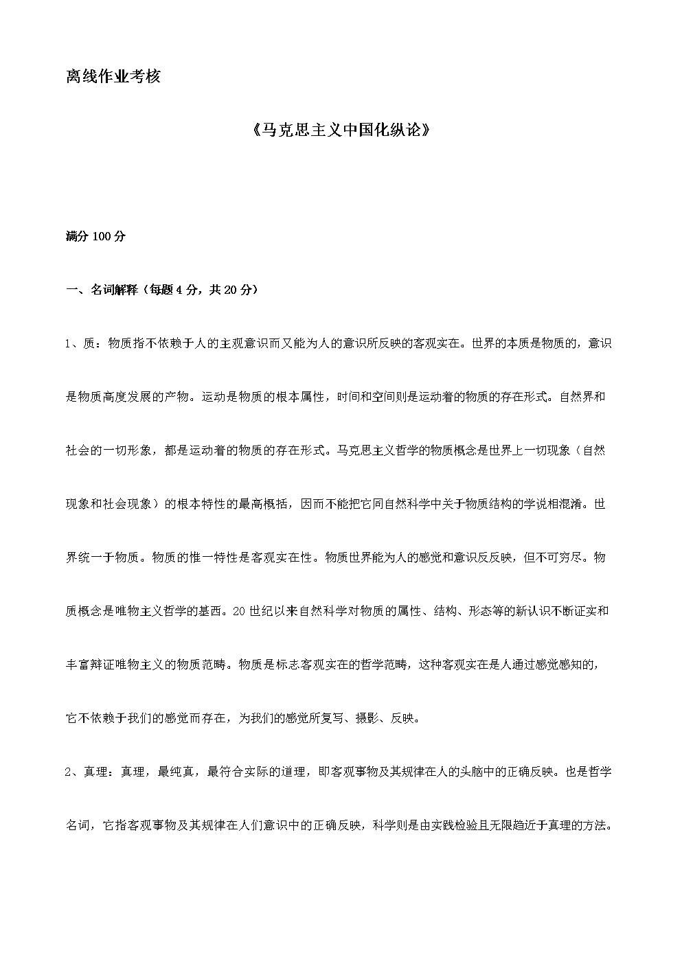 东师2019年秋季《马克思主义中国化纵论》离线考核.doc