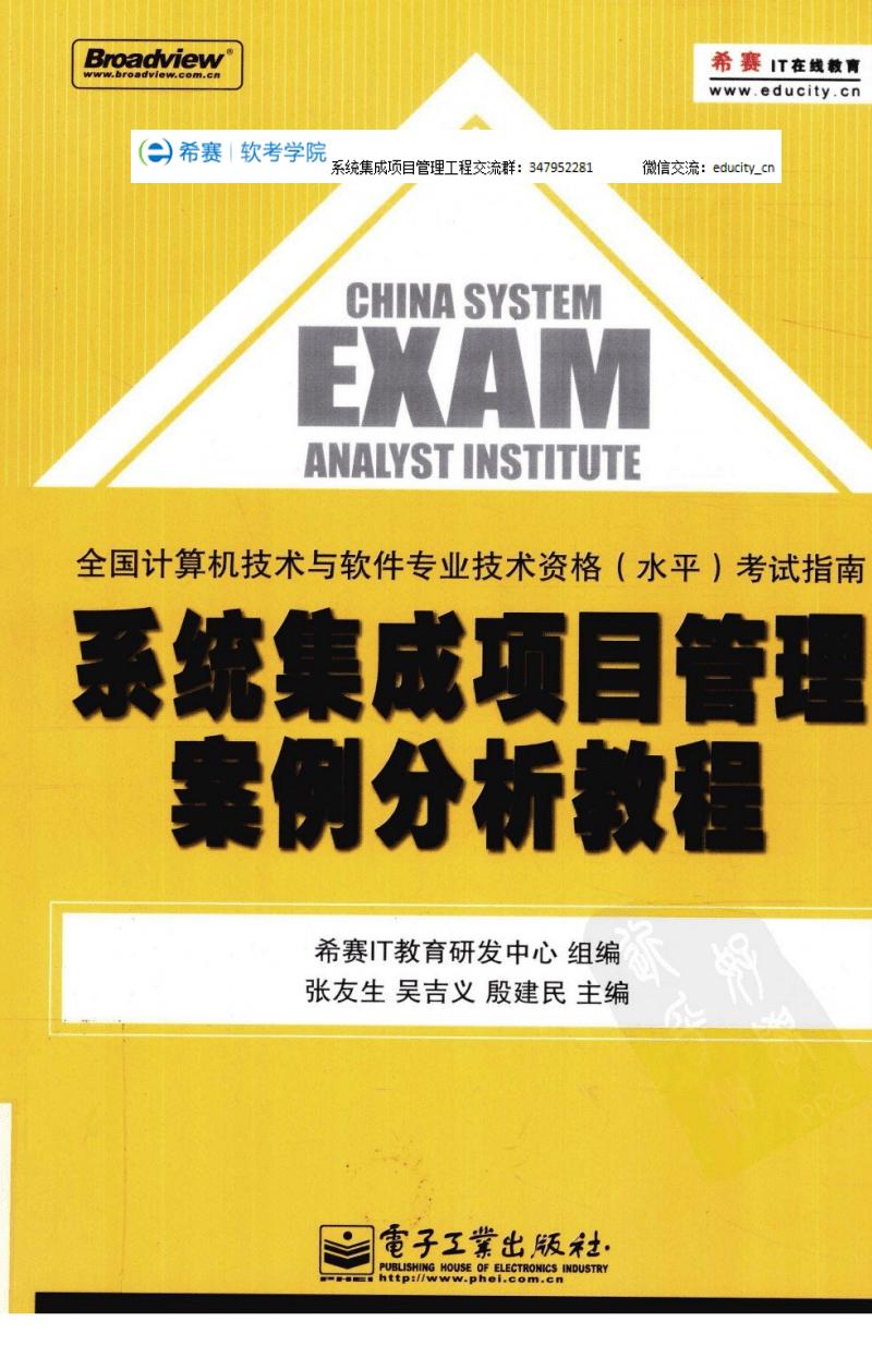 系统集成项目管理案例分析教程.张友生主编.pdf