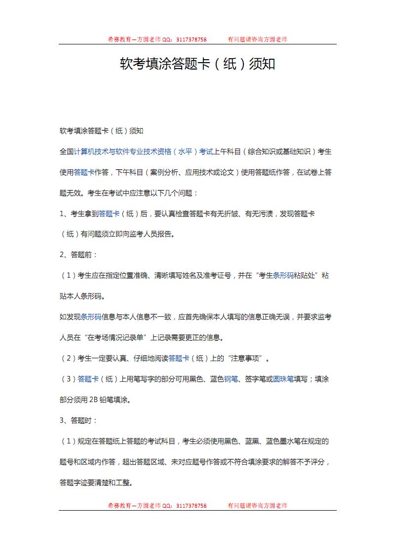 软考填涂答题卡(纸)须知.pdf