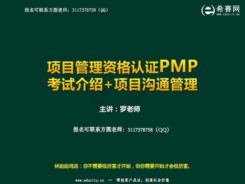 希赛罗老师PMP公开课+项目沟通管理.pdf