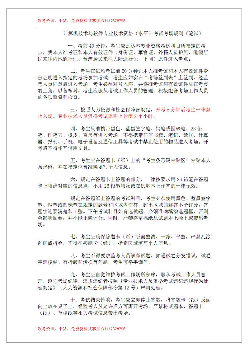 计算机技术与软件专业技术资格(水平)考试考场规则(笔试).pdf