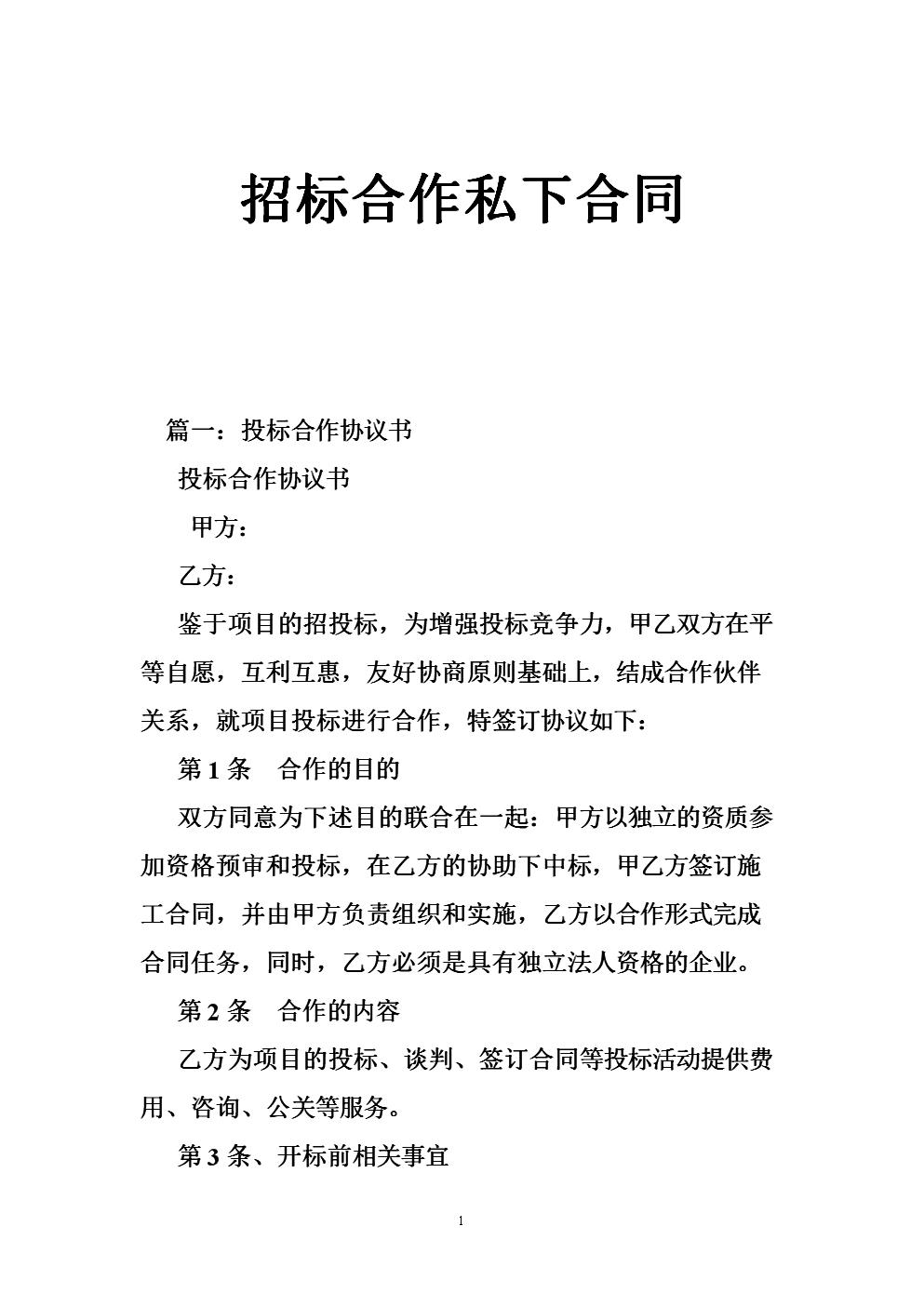 招标合作私下合同.doc