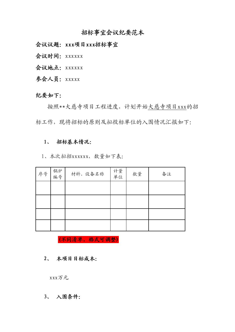招标事宜会议纪要格式范本.doc
