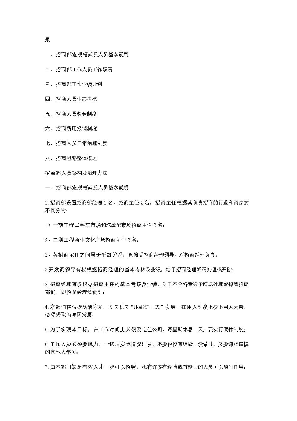 招商奖励办法.doc