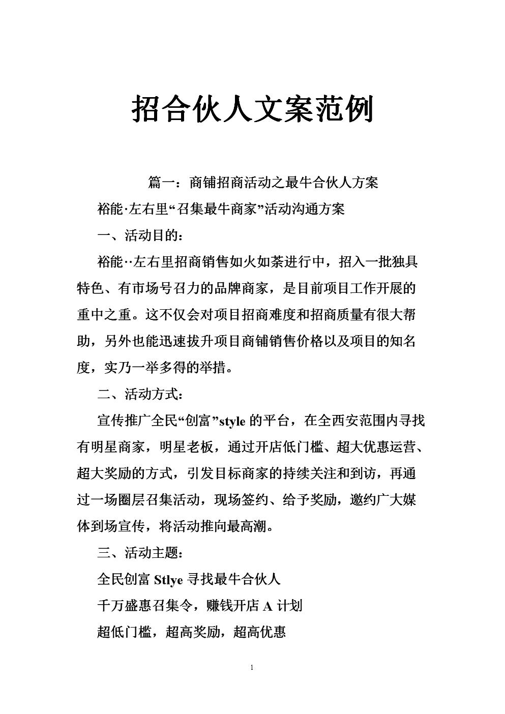 招合伙人文案范例.doc