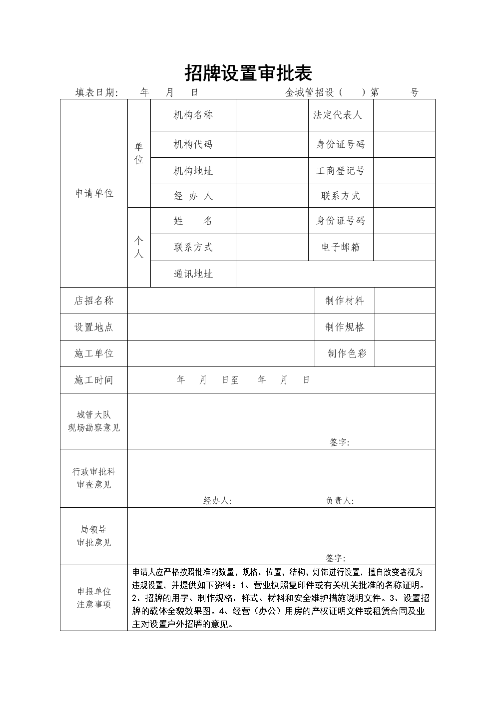招牌设置审批表.doc
