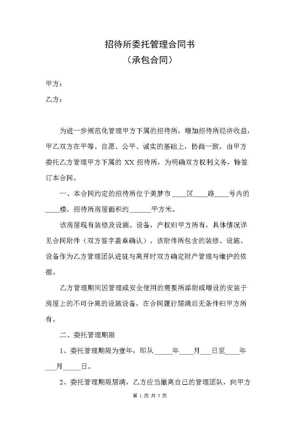 招待所委托管理合同书.doc