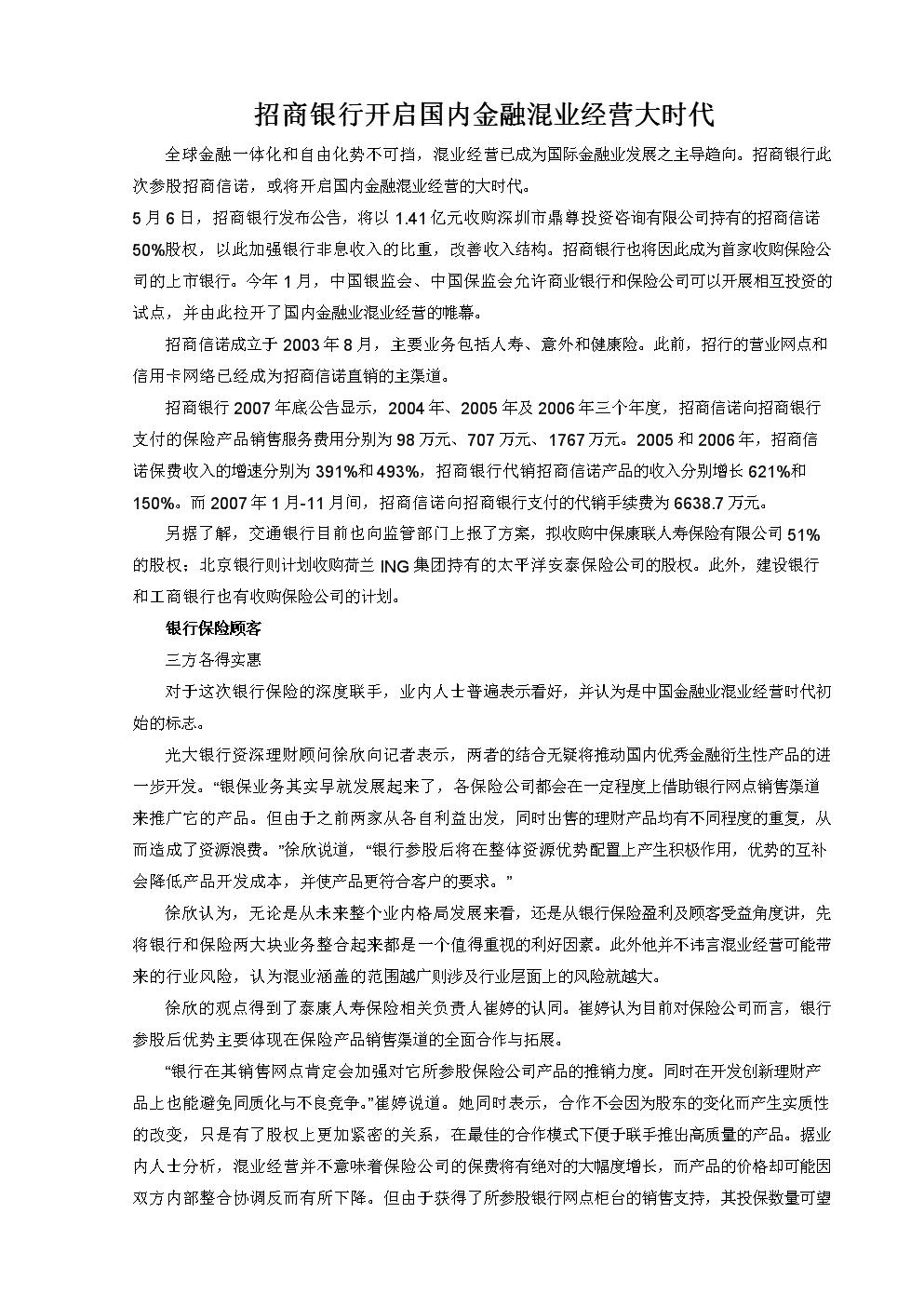 招商银行开启国内金融混业经营大时代.doc