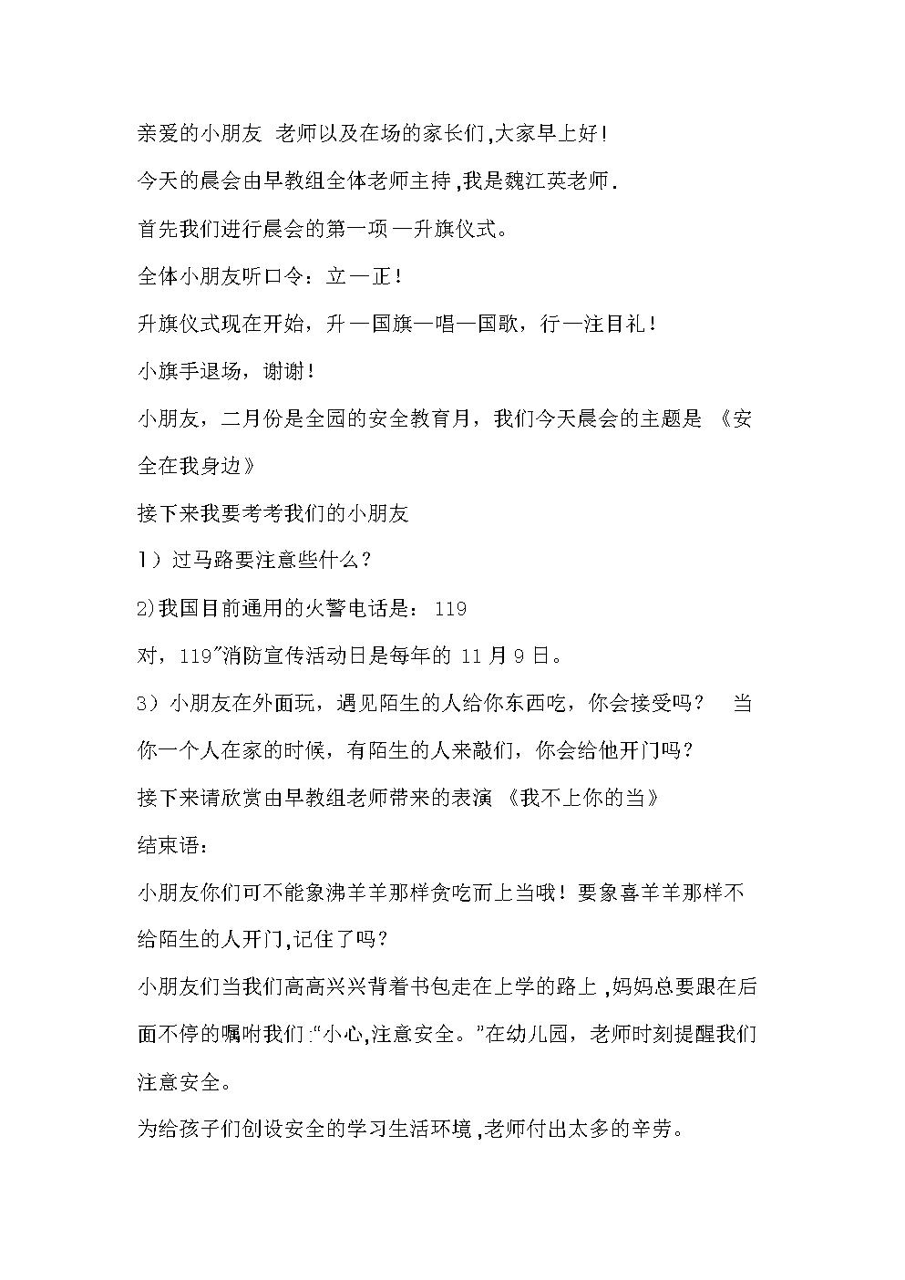 早教组安全在身边晨会主持稿.doc