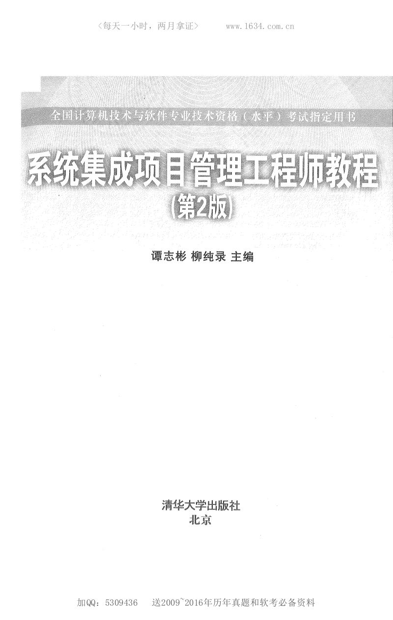 系统集成项目管理工程师(第2版)-官方指定教材.pdf