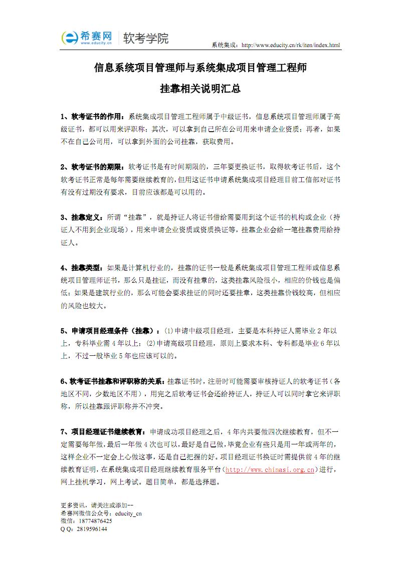 20160217-1挂靠常识讲解.pdf
