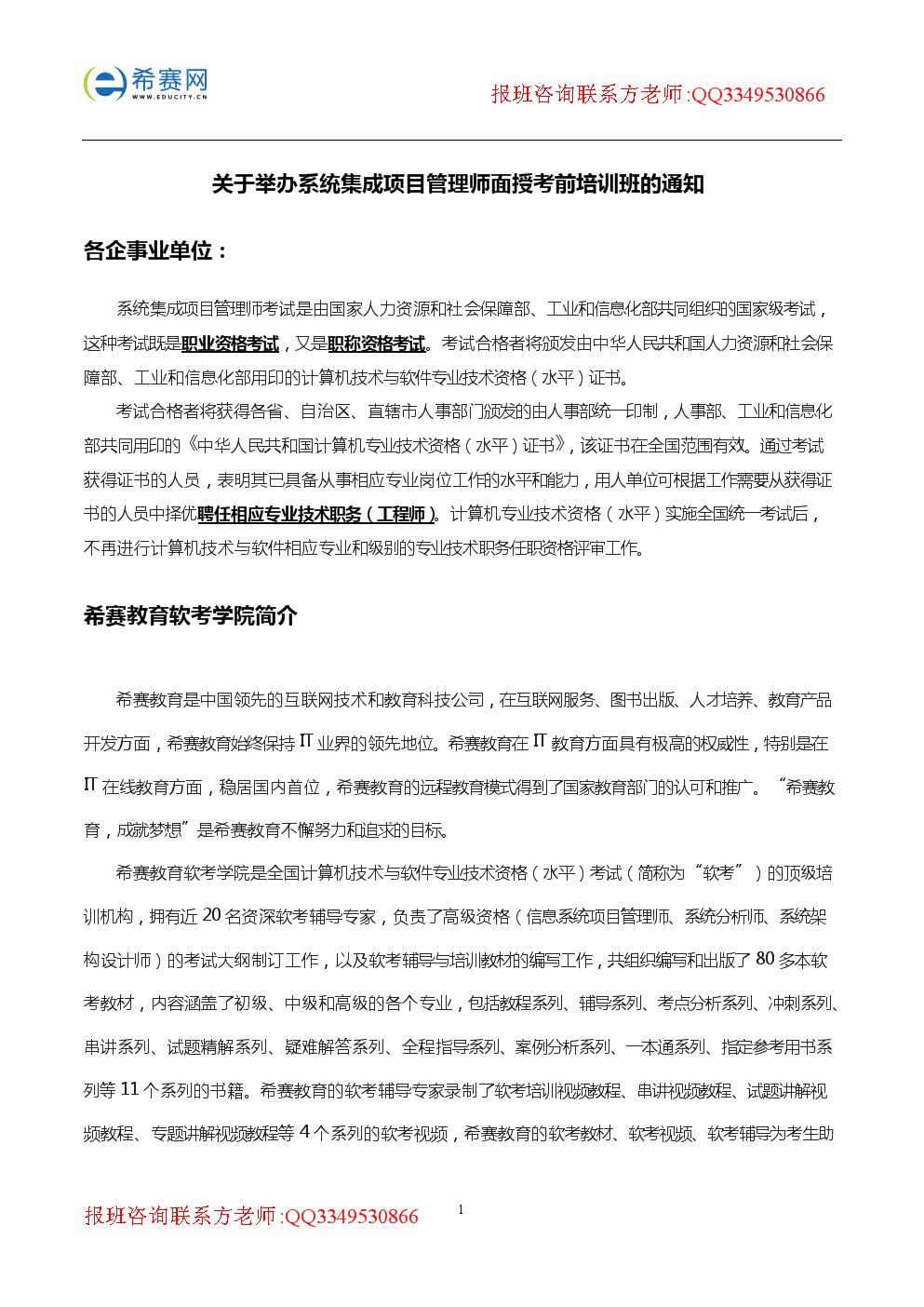 系统集成项目管理工程师考前培训招生简章2018上(面授).doc