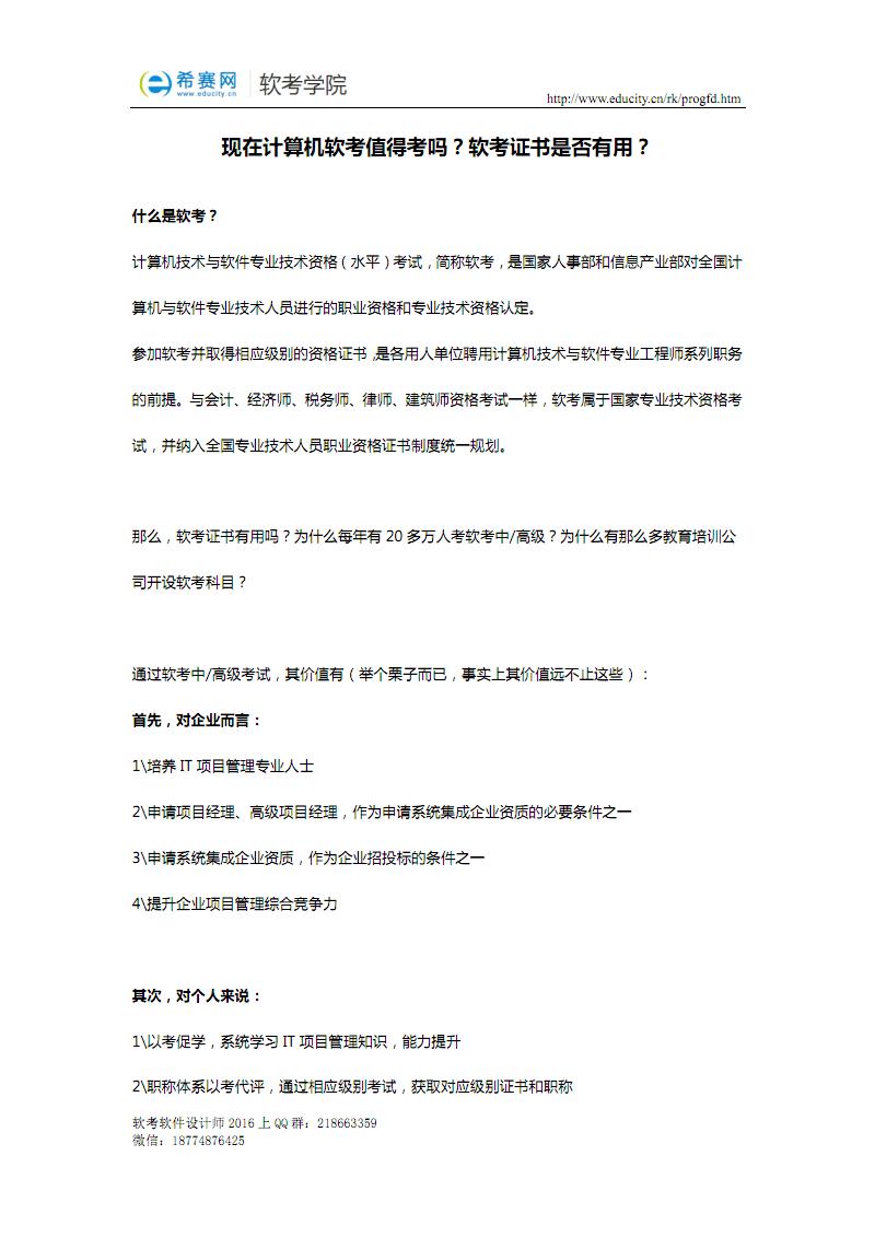 20160114-1软考的作用讲解.pdf