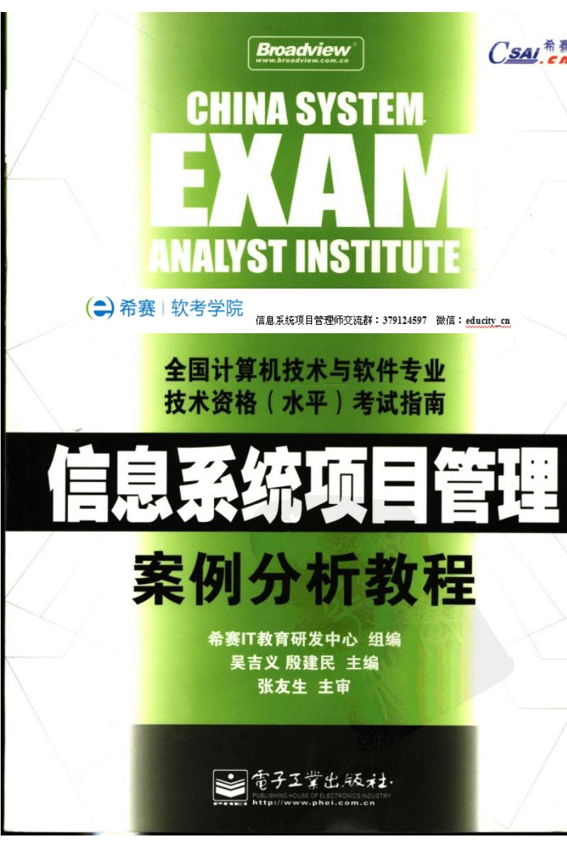 信息系统项目管理师案例分析教程┊吴吉义[.PDF].pdf