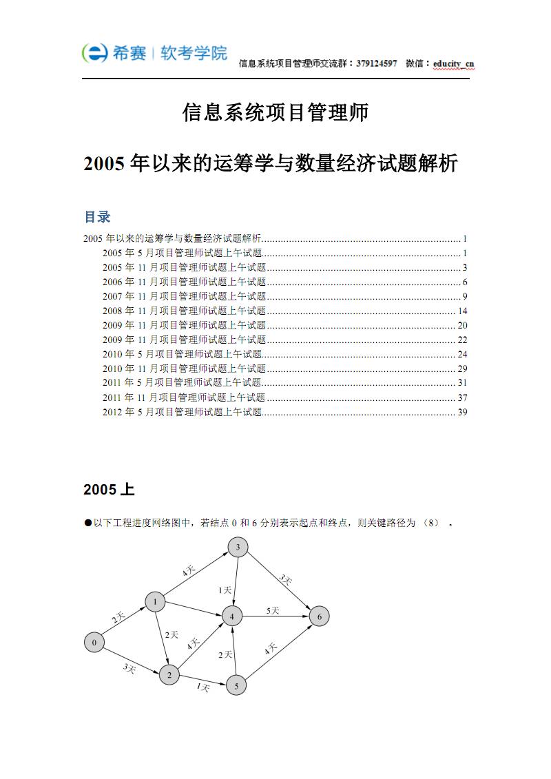 信息系统项目管理师计算题重点复习 (1).pdf