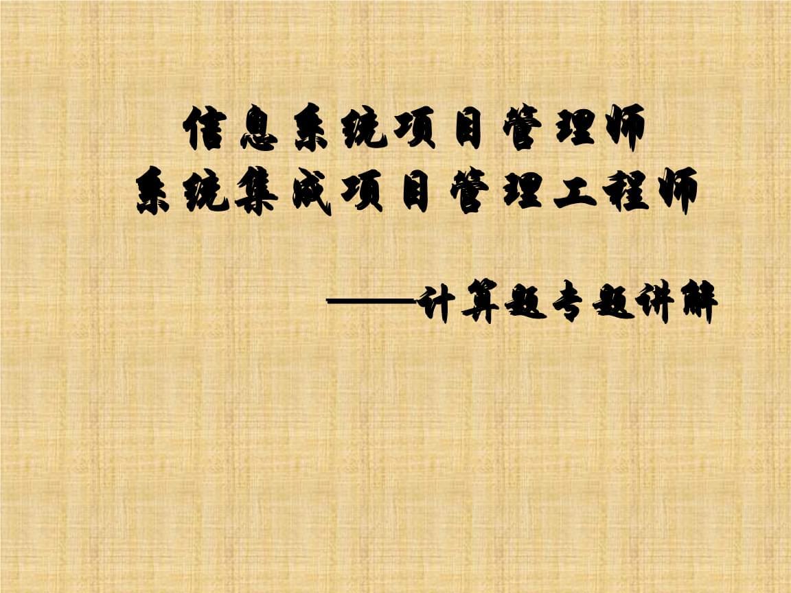 系统集成项目管理工程师主要公式详解(考试必备)(1).ppt