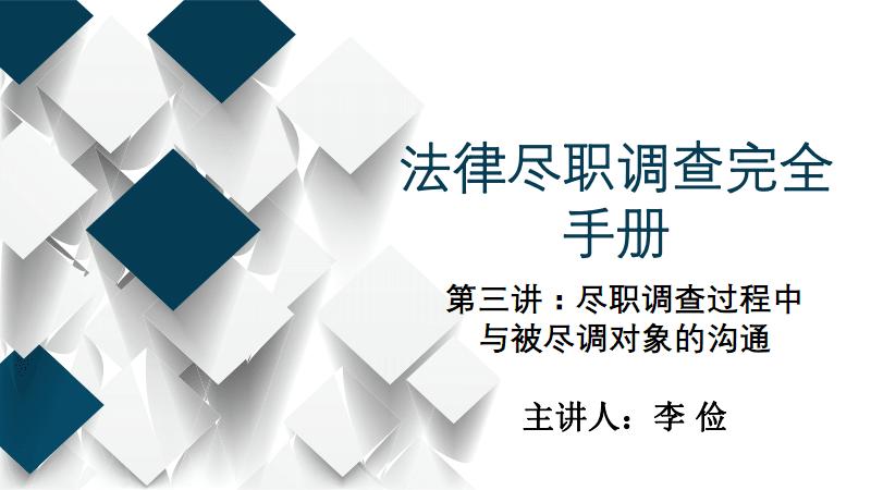 第三讲:尽职调查过程中与被尽调对象的沟通.pdf